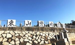 東山宝樹霊苑の画像
