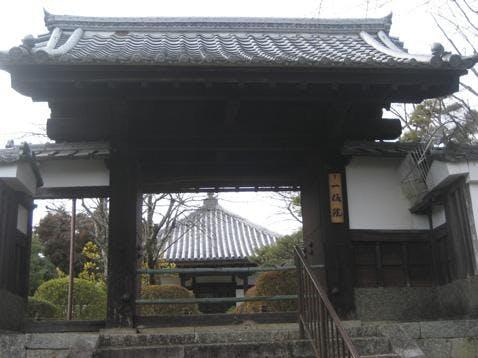 一様院寿苑