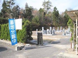 三次寺町墓苑の画像