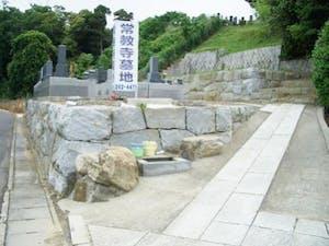 常教寺霊園の画像