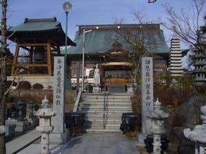 薬聚山 慈眼寺の画像