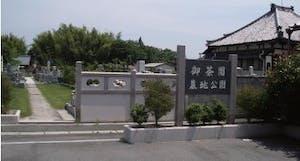 御茶園墓地公園の画像