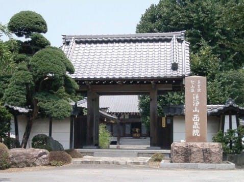 西蔵院墓苑
