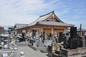 願成寺墓苑の画像