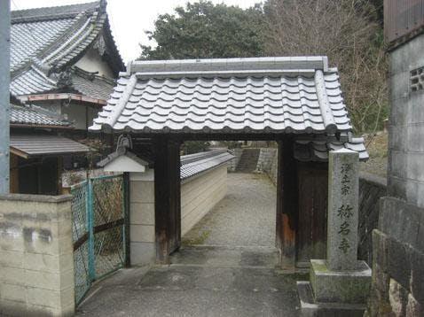 称名寺墓地