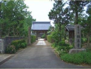 林昌寺 花の墓苑の画像
