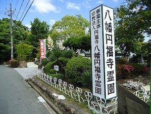 八幡円福寺霊園の画像