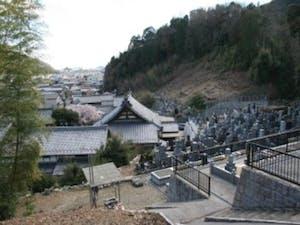 真聖寺霊園の画像