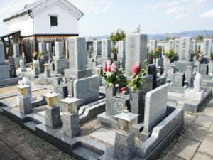 興山寺霊園