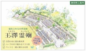純和風霊園 玉澤霊廟の画像