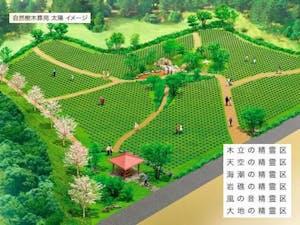 若宮霊園 自然樹木葬「太陽」の画像