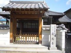 高槻三島江真光寺墓地の画像