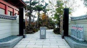 大覚寺 全珠院墓苑の画像