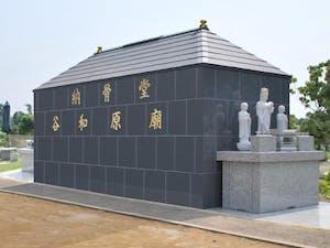 谷和原御廟の画像