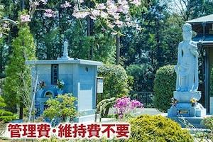 龍泉院墓苑 永代供養墓の画像