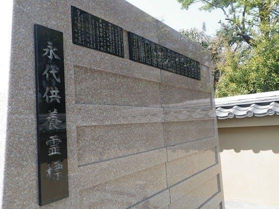 妙心寺隣華院 永代供養墓 「佛心塔」