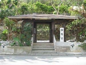 与那原洪済寺境内霊園の画像