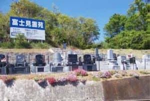 富士見霊苑の画像