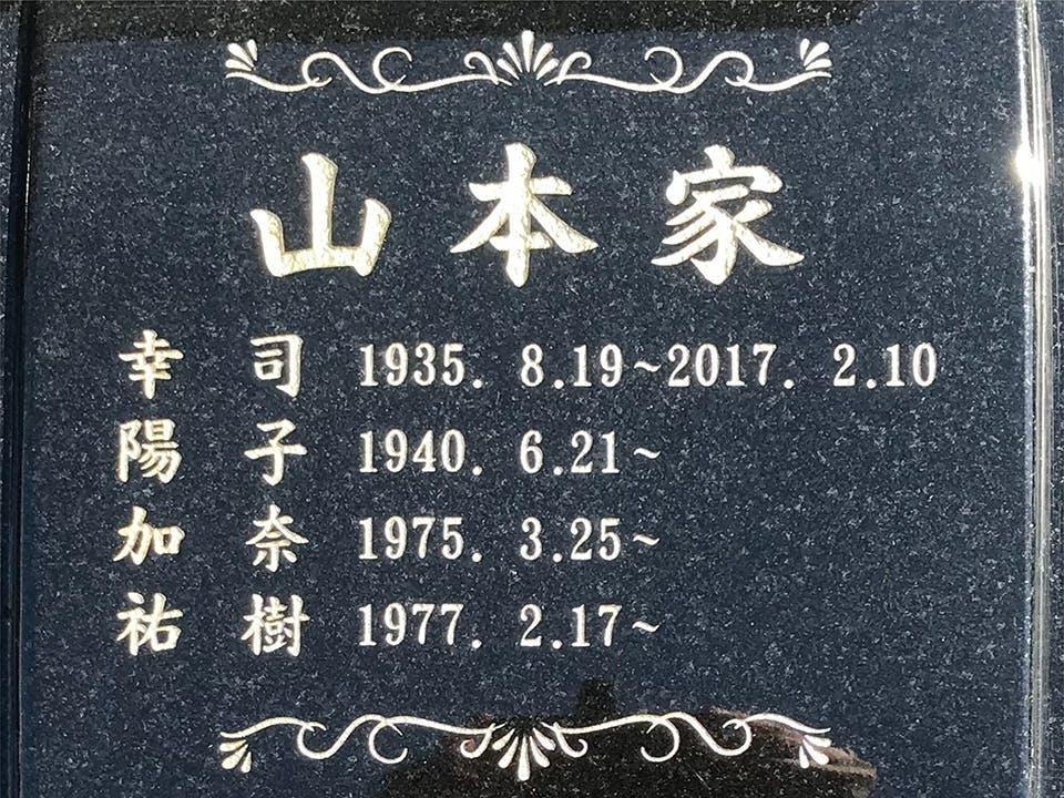 板橋向原浄苑 永代供養墓「風の標識」