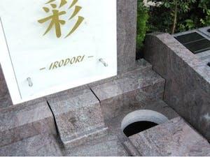 彩の国フォーシーズンメモリアル 永代供養墓「彩」の画像