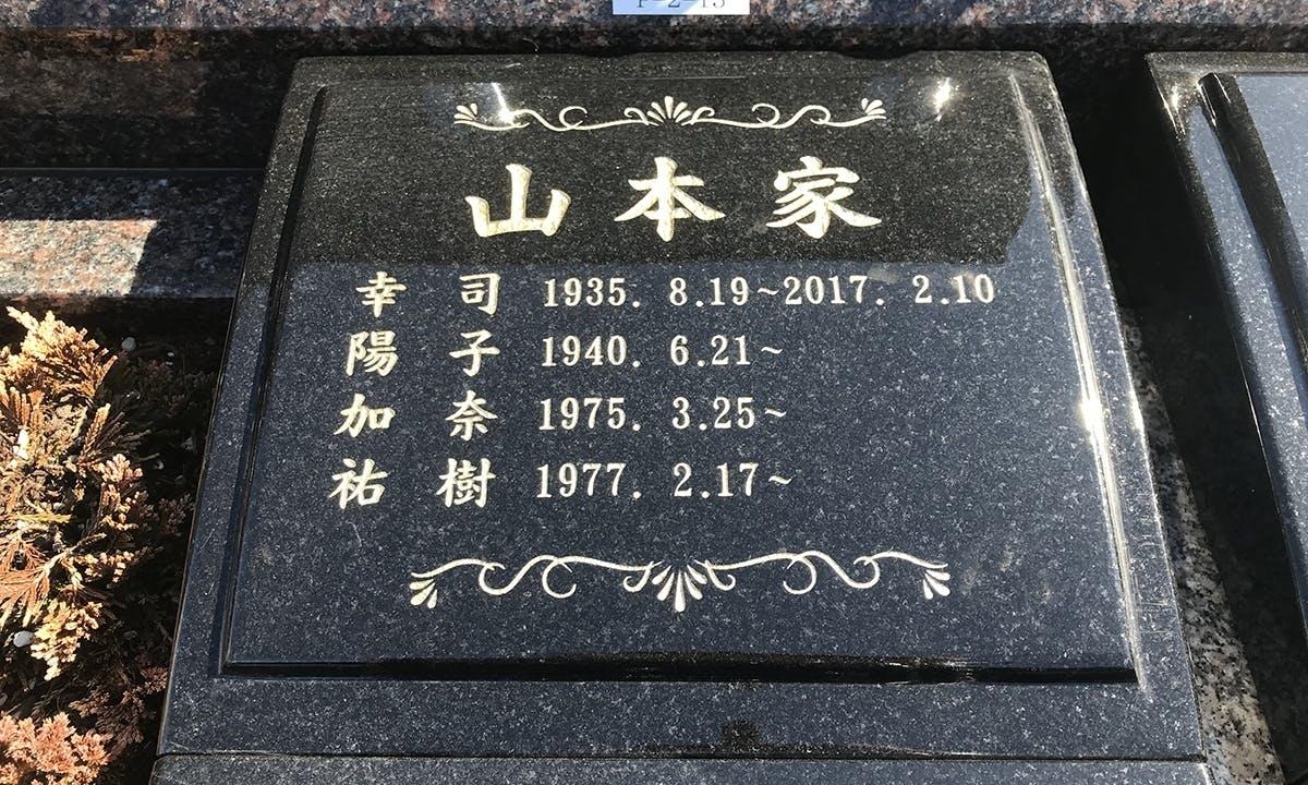 川口メモリアル和楽邸 永代供養墓「和」