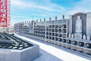 熊谷深谷霊園(埼玉厄除け開運大師)永代供養墓・樹木葬・納骨堂の画像