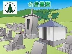 野木町営霊園・墓地の募集案内の画像
