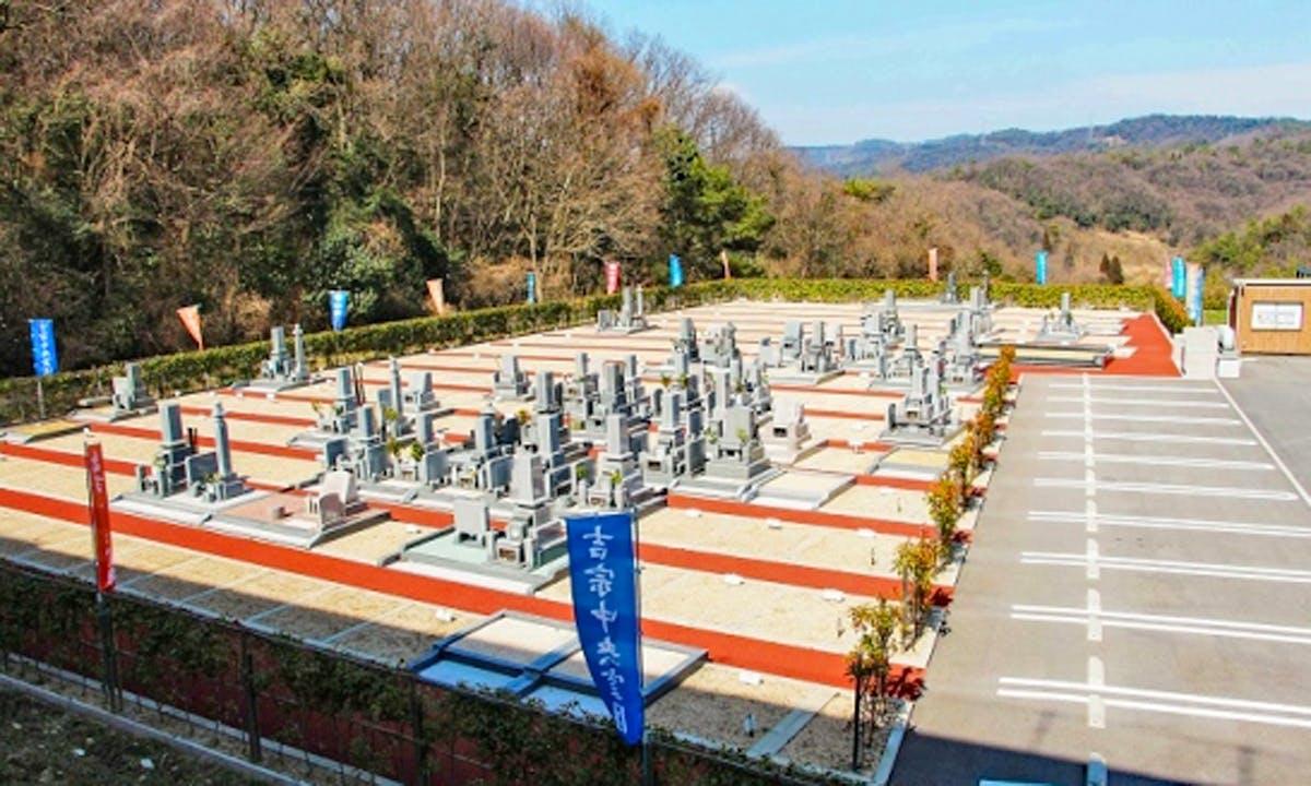 吉宗中央霊園