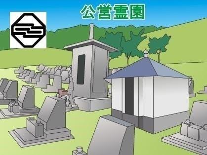 三島市営霊園・墓地の募集案内