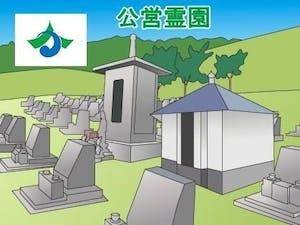 かほく市営霊園・墓地の募集案内の画像