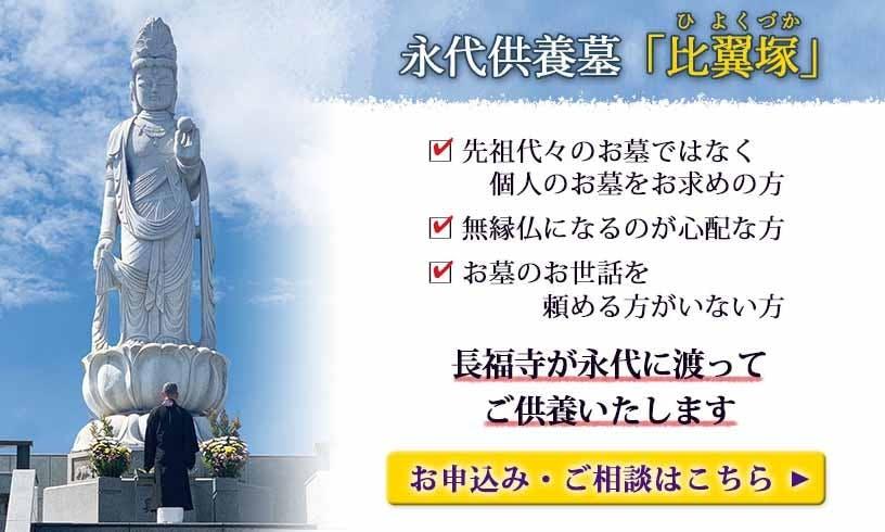 長福寺 永代供養墓「比翼塚」