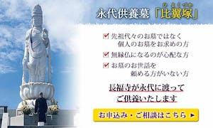 長福寺 永代供養墓「比翼塚」の画像