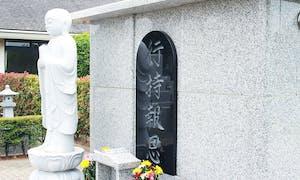 伊奈聖地霊園 永代供養墓「縁の丘」・自然葬墓「四季のやすら樹」の画像
