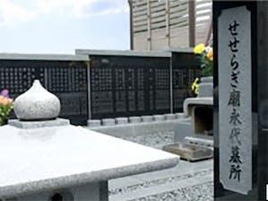 成田山 調布不動尊永代墓所「せせらぎ廟」の画像
