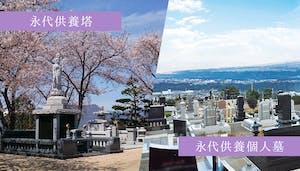 上毛高原メモリアルパーク 永代供養墓・樹木葬の画像