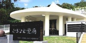 中城メモリアルパーク  おきなわ霊廟の画像