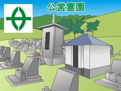 草津市営霊園・墓地の募集案内