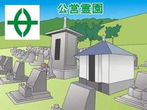 草津市営霊園・墓地の募集案内の画像