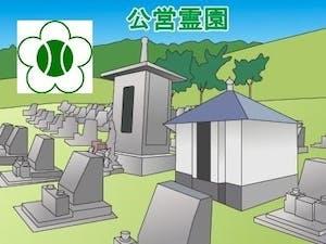 小諸市営霊園・墓地の募集案内の画像