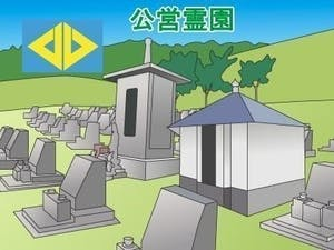 留萌市営霊園・墓地の募集案内の画像