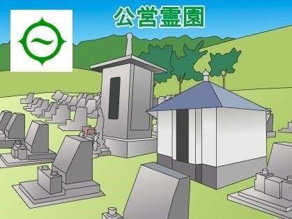 日野市営霊園・墓地の募集案内
