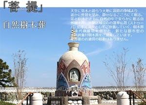 メモリアルヒルズ雲渓塚の画像