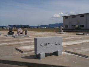 宮領第2墓地の画像