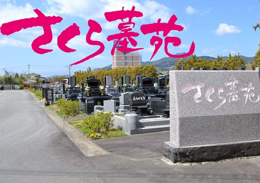 佐賀さくら墓苑