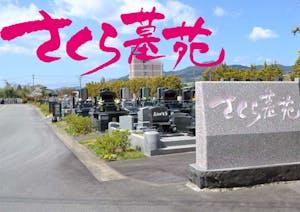 佐賀さくら墓苑の画像