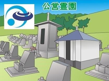 「清須市」の公営霊園