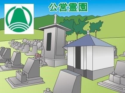 富士市営霊園・墓地の募集案内