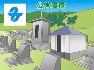 武豊町営霊園・墓地の募集案内の画像