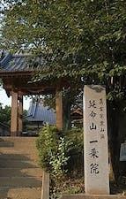 一乗院霊園の画像