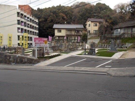 メモリアルパーク牛田新町 日通寺霊苑 第2